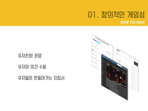 코즈믹 온라인 게임소개서 - 섬네일 15page