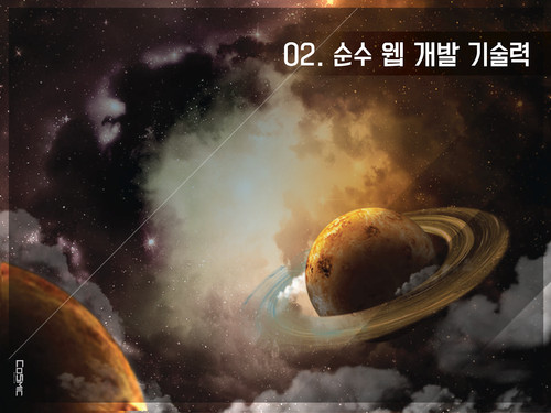 코즈믹 온라인 게임소개서 - 섬네일 16page