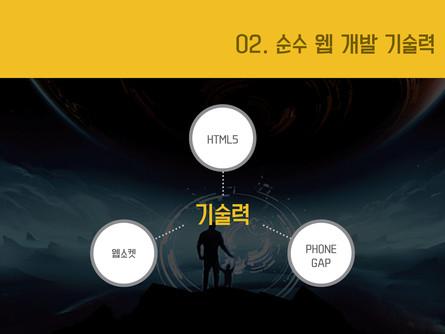 코즈믹 온라인 게임소개서 #15