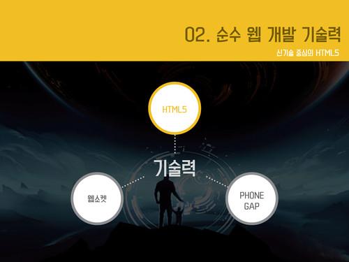 코즈믹 온라인 게임소개서 - 섬네일 18page
