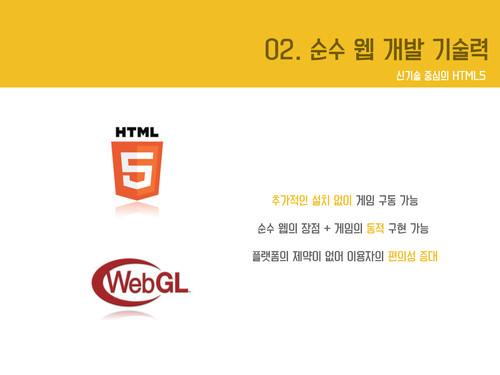 코즈믹 온라인 게임소개서 - 섬네일 19page