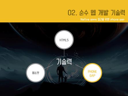 코즈믹 온라인 게임소개서 #21