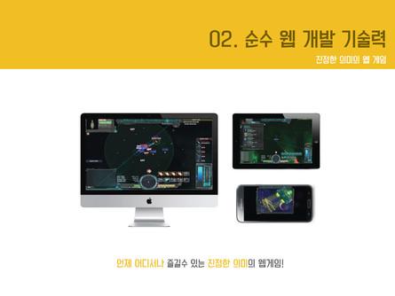 코즈믹 온라인 게임소개서 #23