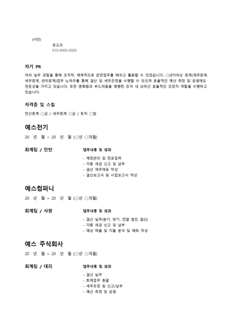 경력기술서(회계팀/상세내역기재) - 섬네일 1page