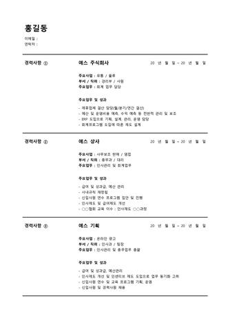 경력기술서(사무직/경리/총무/인사) - 섬네일 1page