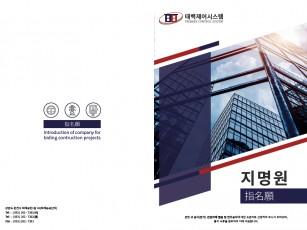 태백제어시스템 회사소개서(지명원)