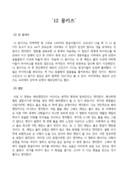 12 몽키즈 영화 감상문