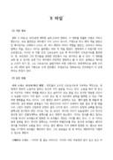 8마일 영화 감상문(에미넴 주연)