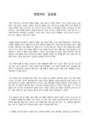 언힌지드 영화 감상문