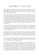 토르 천둥의 신 영화 감상문