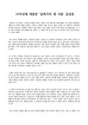 암흑가의 세 사람 영화 감상문
