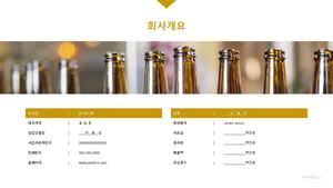 맥아 및 맥주 제조업 자금조달용 사업계획서