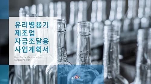 유리병용기 제조업 자금조달용 사업계획서 - 섬네일 1page