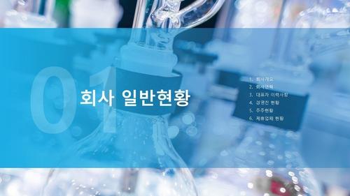유리병용기 제조업 자금조달용 사업계획서 - 섬네일 3page