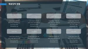 유리병용기 제조업 자금조달용 사업계획서 #9