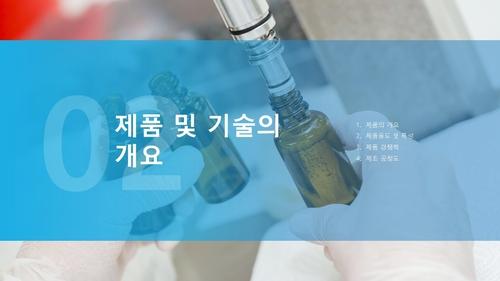 유리병용기 제조업 자금조달용 사업계획서 - 섬네일 10page