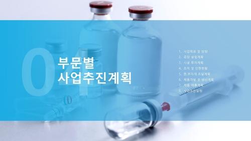 유리병용기 제조업 자금조달용 사업계획서 - 섬네일 20page