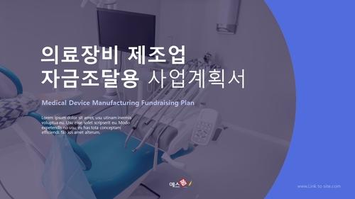 의료장비 제조업 자금조달용 사업계획서 - 섬네일 1page