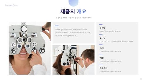 의료장비 제조업 자금조달용 사업계획서 - 섬네일 11page