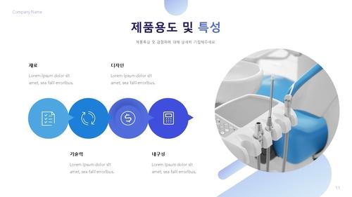 의료장비 제조업 자금조달용 사업계획서 - 섬네일 12page