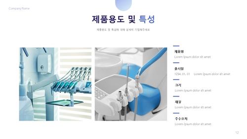 의료장비 제조업 자금조달용 사업계획서 - 섬네일 13page