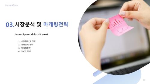 의료장비 제조업 자금조달용 사업계획서 - 섬네일 16page