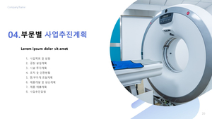 의료장비 제조업 자금조달용 사업계획서 #21