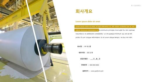 펄프 제조업 자금조달용 사업계획서 - 섬네일 4page