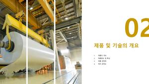 펄프 제조업 자금조달용 사업계획서 #10