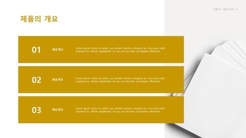 펄프 제조업 자금조달용 사업계획서 - 섬네일 11page