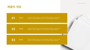 펄프 제조업 자금조달용 사업계획서 #11