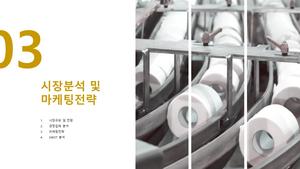 펄프 제조업 자금조달용 사업계획서 #15
