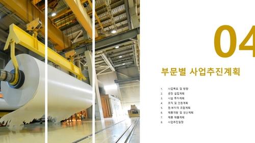 펄프 제조업 자금조달용 사업계획서 - 섬네일 20page