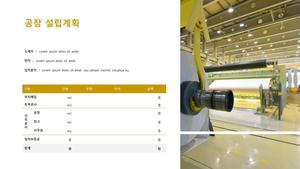 펄프 제조업 자금조달용 사업계획서 #22