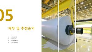 펄프 제조업 자금조달용 사업계획서 #29
