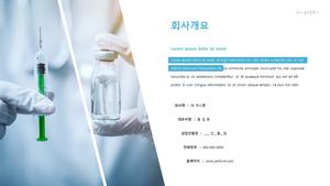 [2021년] 제조업 투자제안서(의약품)