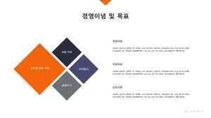 선박 제조업 회사소개서