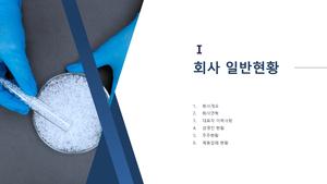 플라스틱 제조업 표준 사업계획서