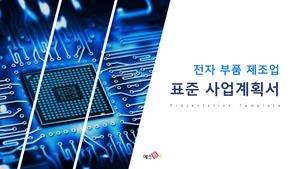 전자부품 제조업 표준 사업계획서