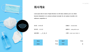 마스크 & 손소독제 위생용품 제조 신년도 사업계획서