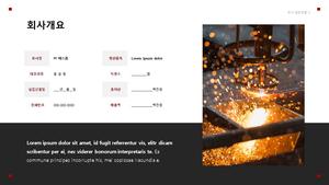 제조업 표준 사업계획서 (철강)