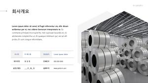 표준 사업계획서 (알루미늄 제조업)