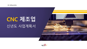 CNC 제조업 신년도 사업계획서