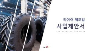 제조업 (타이어) 사업제안서