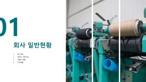 직물 제품 제조업 창업사업계획서