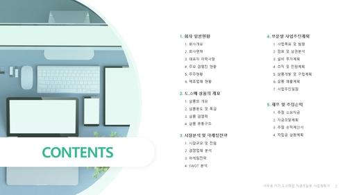 도소매업 (사무용 기기) 자금조달용 사업계획서 - 섬네일 2page