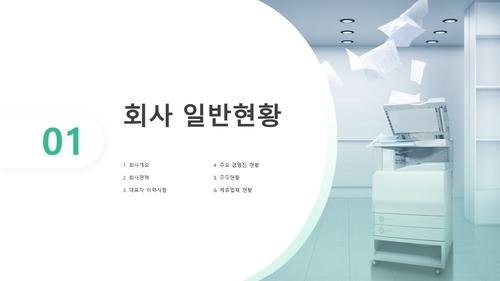 도소매업 (사무용 기기) 자금조달용 사업계획서 - 섬네일 3page
