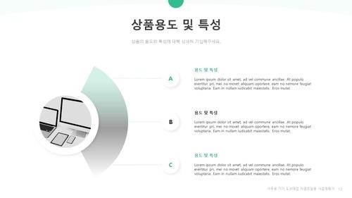 도소매업 (사무용 기기) 자금조달용 사업계획서 - 섬네일 12page
