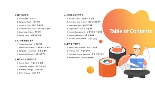 도.소매업 자금조달용 사업계획서 (식자재납품) - 섬네일 2page