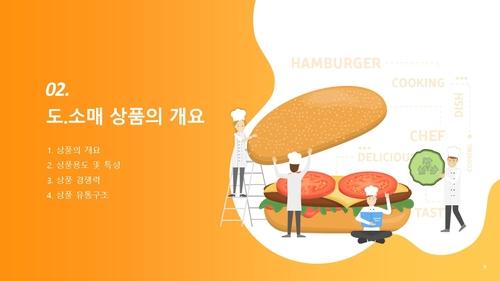 도.소매업 자금조달용 사업계획서 (식자재납품) - 섬네일 10page